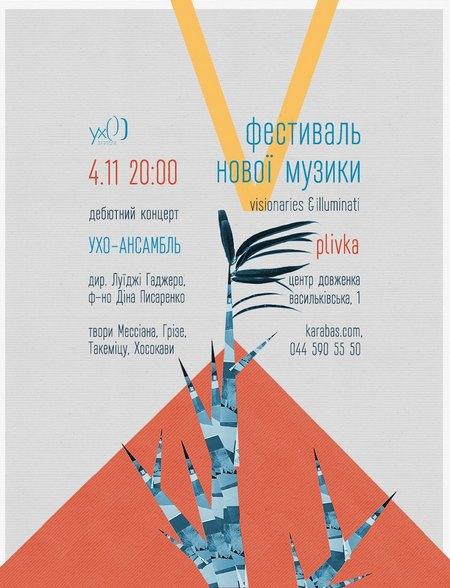 """Агентство """"Ухо"""" проведе фестиваль нової музики у Києві"""