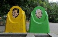 Янукович и Азаров украсили мусорники в Симферополе