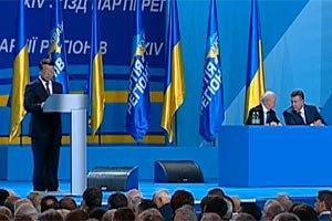 В Киеве завершился съезд ПР