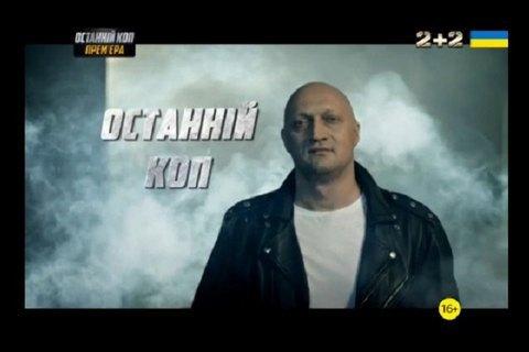 Каналу Коломойського заборонили показувати адаптацію російського серіалу