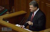 Порошенко выступил за финансирование партий из бюджета