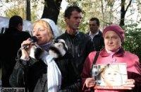 Под СИЗО митинговали в поддержку Тимошенко