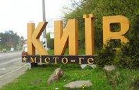 В Раде предложили брать деньги за въезд в Киев