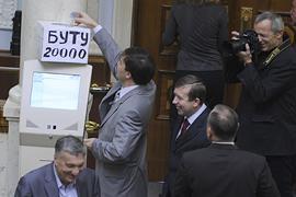 Депутаты принесли Буту ящик с 20-ю тысячами