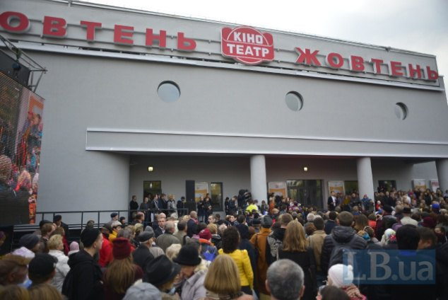 """Кінотеатр """"Жовтень"""" відкрили після реконструкції (фото)"""
