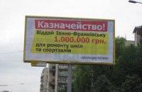 """В областях решили """"выбивать"""" деньги с Госказначейства билбордами"""