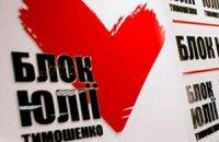 БЮТ вимагає від Азарова пред'явити докази корупції Тимошенко
