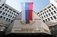 Парламент Крыма принял новую Конституцию республики