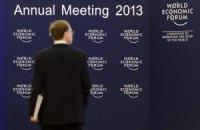 В Давосе открылся Всемирный экономический форум