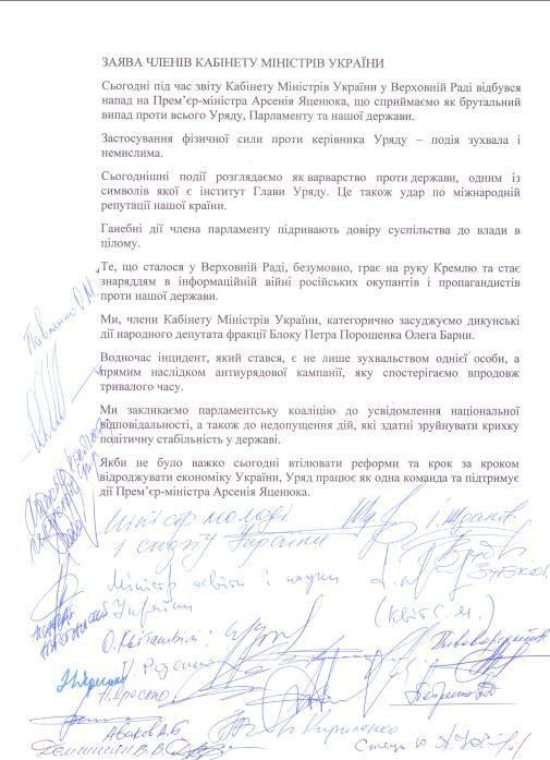 Кабмін оприлюднив заяву щодо інциденту за участю Барни
