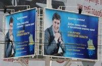 Шишацкий стал руководителем облорганизации ПР вместо Колесникова