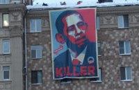 """Напротив посольства США в Москве повесили плакат """"Обама убийца"""""""