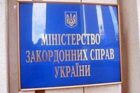 Украинский МИД призвал жителей страны воздержаться отпоездок в Российскую Федерацию