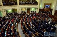 Перший день Верховної Ради восьмого скликання