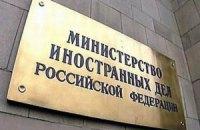 Российский МИД обвинил Украину в провокациях на границе