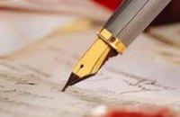 Оппозиционные партии Днепропетровщины подписали соглашение о совместных действиях