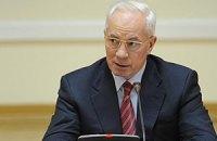 Азаров попросил ТС воспринимать ЗСТ с Евросоюзом как реальность