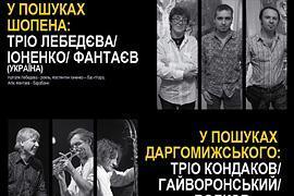 В Киеве объединят классику и джаз