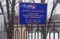 Киевский чиновник получил 50 тыс. гривен взятки за разрешение на вырубку леса
