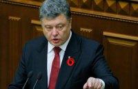 В условиях демократии судейская и депутатская неприкосновенность не нужна, - Порошенко