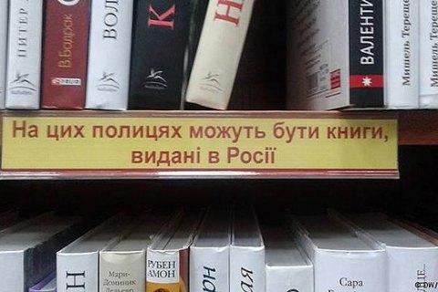 """Львівський """"Меморіал"""" виступив за ембарго на російські книги"""