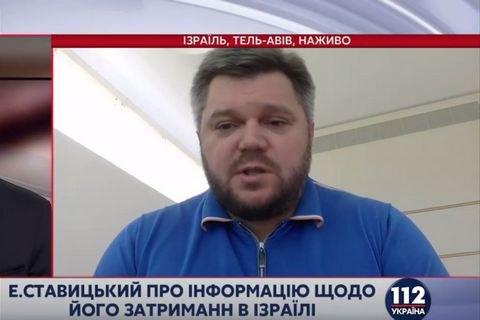 Ставицкий опроверг свое задержание