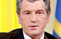 Ющенко поздравил школьников и студентов с 1 сентября