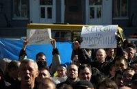 В Херсоне митинговали против сепаратизма