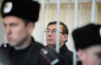 """Европейский суд взялся за  """"дело Луценко"""""""