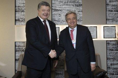Порошенко проводит встречу сновым генеральным секретарем ООН Гутеррешем на консилиуме вДавосе
