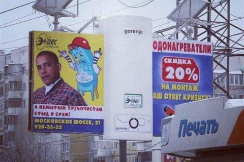 В Самаре оштрафовали местную компанию за рекламу с Обамой