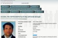 В России задержан беглый украинский экс-депутат