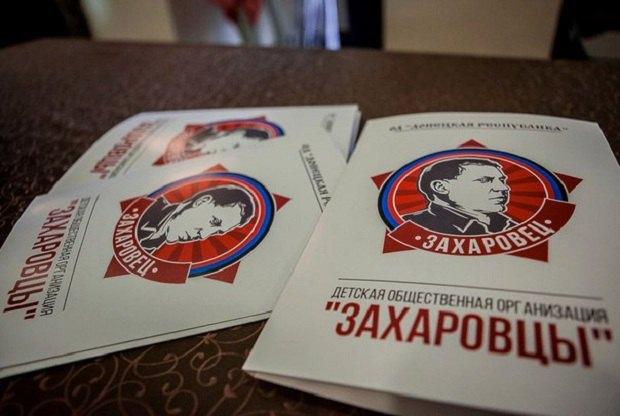 Виховання молоді. УДНР створили аналог піонерів, назвавши організацію начесть Захарченка