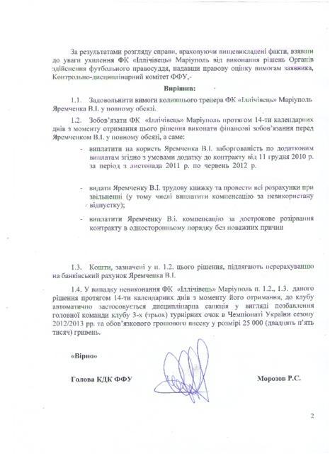 """Валерий Яремченко: """"С уходом Суркиса наш футбол вернулся в 90-е"""" - изображение 7"""