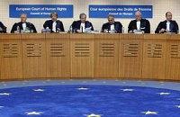 Украина - четвертая в Европе по нарушениям прав человека