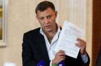 Захарченко и Плотницкий подписали соглашение об отводе вооружений (обновлено)