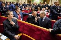 Онлайн-трансляция заседания Верховной Рады