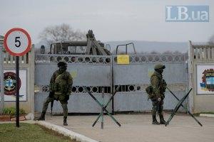 Нападений на украинские военные части в Крыму не произошло