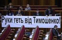 БЮТ продолжает блокаду парламента