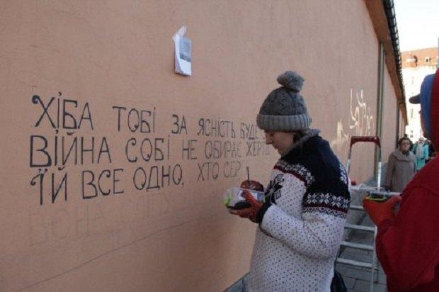"""У Львові створюють вуличну галерею """"Вірші з війни"""" (фото)"""