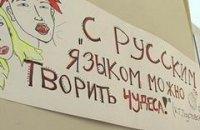 В Запорожье русский язык признали  региональным