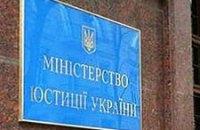 Минюст планирует создать Единый госреестр