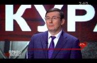 Луценко: в этом году прокуратура вернула государству 15,5 млрд грн