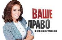 """""""Ваше право с Ириной Бережной"""" - программа от 7 июня"""
