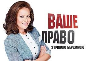 """""""Ваше право с Ириной Бережной"""" - программа от 24 ноября"""
