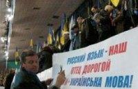 В Одессе русский станет региональным языком