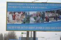 В Николаеве развесили приветствующие билборды к приезду Януковича