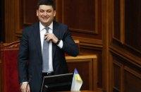Гройсман не видит оснований для внеочередных выборов в Раду