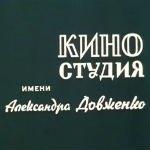 Киностудия им.А.Довженко