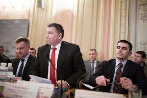 Аваков просит расформировать Печерский суд
